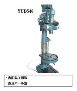 直立ボール盤 yug-540